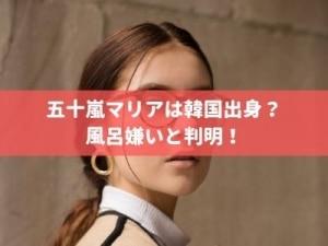 五十嵐マリアは韓国出身?気になる年齢と風呂嫌い!年齢がヤバい!